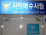 사이버범죄수사팀